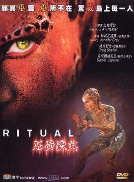 着魔 Ritual (2002)-BluRay-1080P