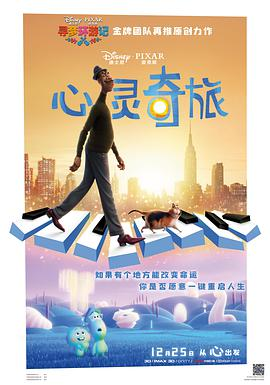 心灵奇旅 Soul (2020)-4K